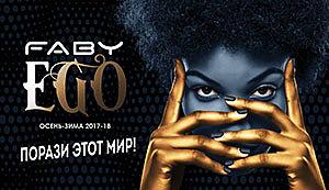 """НОВАЯ КОЛЛЕКЦИЯ """"EGO"""" ОСЕНЬ-ЗИМА 2017-18"""